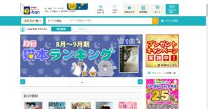 e-honホームページ
