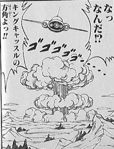 大爆発するキングキャッスル